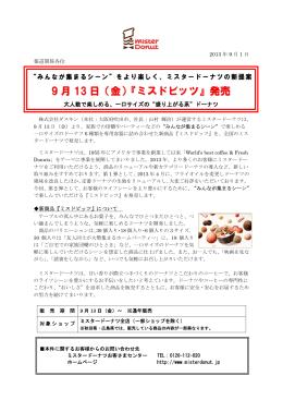 9 月 13 日(金)『ミスドビッツ』発売