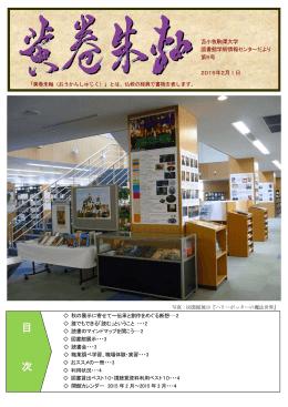 目 次 - 苫小牧駒澤大学