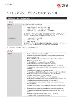 ウイルスバスター ビジネスセキュリティ 9.0