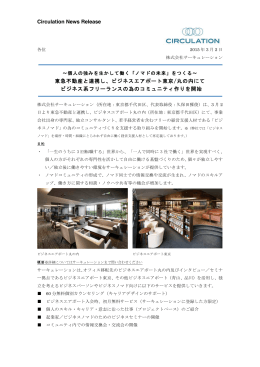 Circulation News Release 東急不動産と連携し、ビジネスエアポート