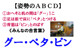 【姿勢のABCD】