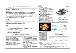 姿勢検出デバイスのシステム化研究