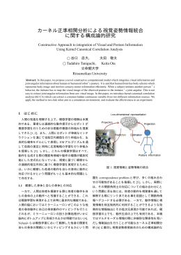 カーネル正準相関分析による視覚姿勢情報統合 に関する構成論的研究