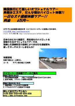 一日セスナ操縦体験ツアー!! 料金 6万円~