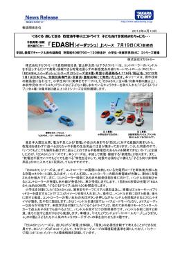 手動発電・操縦赤外線リモートコントロールカー「EDASH