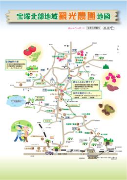 農園の地図 - 宝塚北部地域観光農園