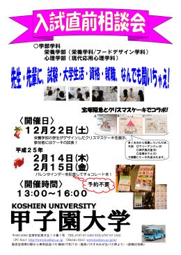 2月14日 - 甲子園大学