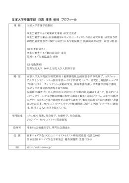 宝塚大学看護学部 日高 庸晴 教授 プロフィール