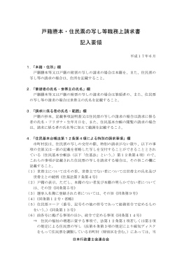 è - 栃木県行政書士会