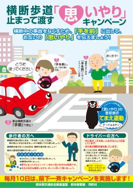 横断歩道 - 熊本県