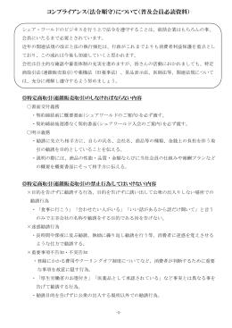 コンプライアンス(法令順守)について(普及会員必読資料)