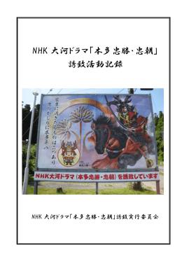 NHK 大河ドラマ「本多忠勝・忠朝」 誘致活動記録