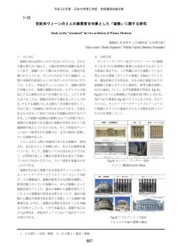 世紀末ウィーン - 日本大学理工学部
