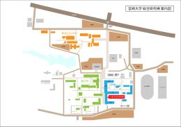 宮崎大学 総合研究棟 案内図 - 宮崎大学 情報基盤センター
