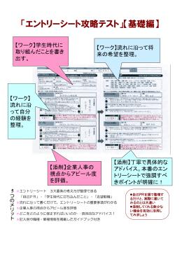 「エントリーシート攻略テスト」【基礎編】
