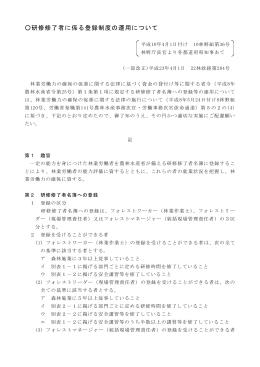 研修修了者に係る登録制度の運用について(PDF)