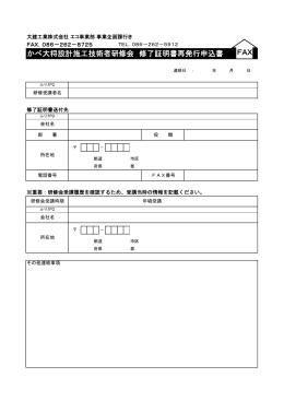 かべ大将設計施工技術者研修会 修了証明書再発行申込書 FAX