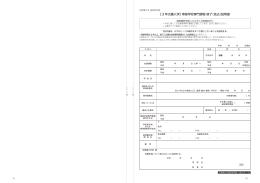 【 3 年次編入学】専修学校専門課程修了(見込)証明書