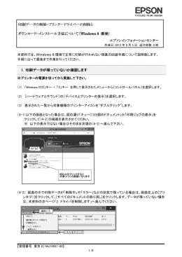 印刷データの削除・プリンタードライバーの削除と ダウンロード