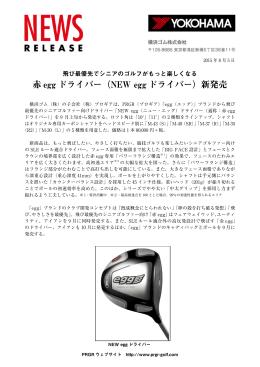 赤 egg ドライバー(NEW egg ドライバー)新発売