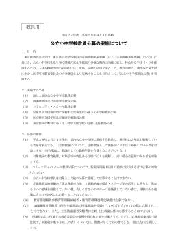 「公立小中学校教員公募の実施について」(PDF:175KB)