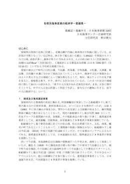 1 各県別海事産業の経済学-愛媛県- 掲載誌・掲載