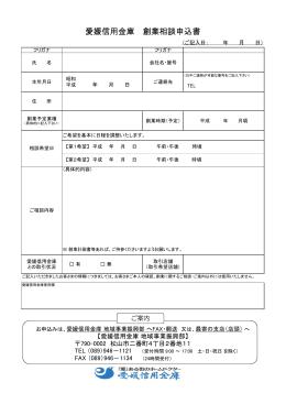 愛媛信用金庫 創業相談申込書