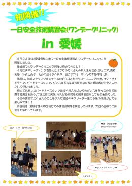 5月23日(土)愛媛県松山市で一日安全技術講習会(ワンデークリニック)を
