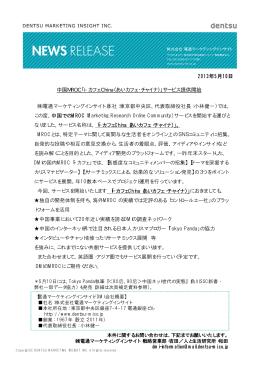 中国MROC「i-カフェChina(あいカフェ・チャイナ)」サービス提供開始