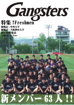 新メンバー 63 人 !! - 京都大学アメリカンフットボール部 Gangsters
