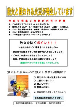 放火を防ぐポイント (PDFファイル/120KB)