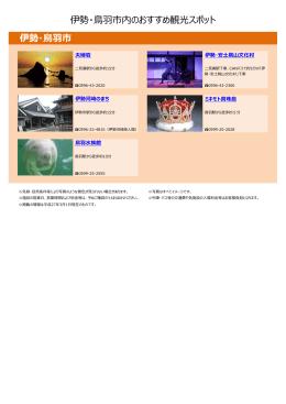快速みえ 得ダネ4回数券「伊勢・鳥羽市内のおすすめ観光スポット」