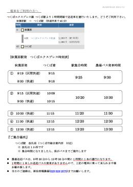 11:20 11:30 12:20 12:30 13:20 13:30 9:25 10:20 9:30 10:30