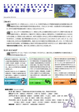 痛み脳科学センター - 東京慈恵会医科大学