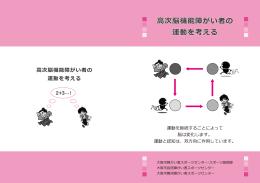 『高次脳機能障がい者の運動を考える』PDF版