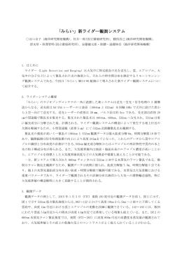 【MR14-06】 「みらい」新ライダー観測システム