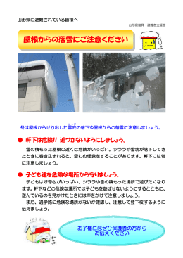 屋根からの落雪にご注意ください
