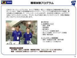 職場体験プログラム - 日本サッカー協会
