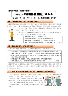H27職場体験活動Q&A(PDF形式:427KB)