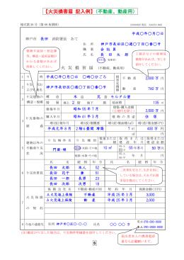 【火災損害届 記入例】(不動産、動産用)