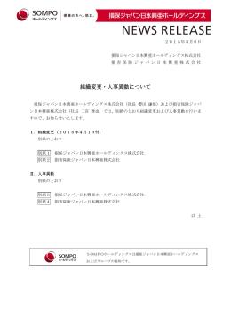 組織変更・人事異動について - 損保ジャパン日本興亜ホールディングス
