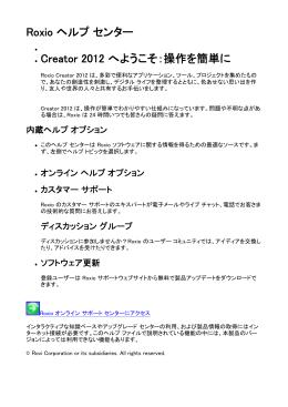 Roxio ホーム - Roxio - 製品情報ページへようこそ