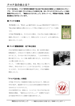 PHP友の会とは?(PDF版)