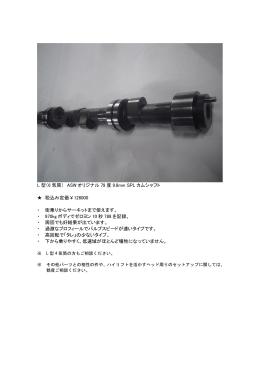 L 型(6 気筒) ASW オリジナル 79 度 9.8mm SPL カムシャフト 税込み