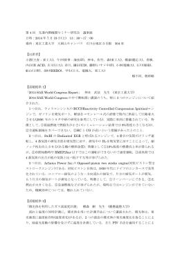 第 4 回 先進内燃機関セミナー研究会 議事録 日時:2014