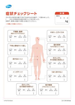 受診サポートツール:症状チェックシート