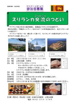 「スリランカ民主社会主義共和国」、北海道より少し小さな島国です。 豊か