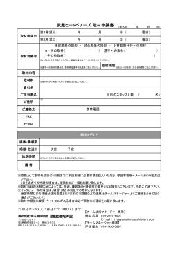 武蔵ヒートベアーズ 取材申請書