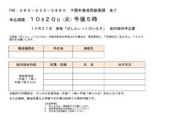 取材申込書(報道機関のみ)(PDF文書)