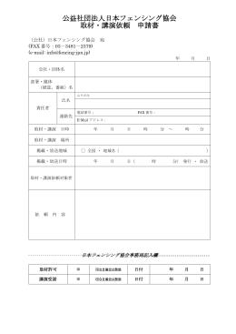 「取材・講演依頼申請書」PDF版